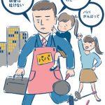 共働き世帯の理想の休日はママ「一人で」パパ「家族で」