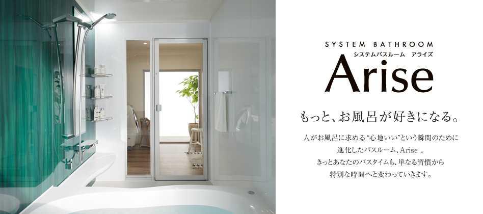 リクシルの浴室が新しくなる!アライズがフルモデルチェンジ