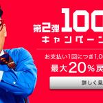 PayPayでチケットぴあをファミマ支払いにすると最大1000円引きになる!チケットを安くゲットした方法