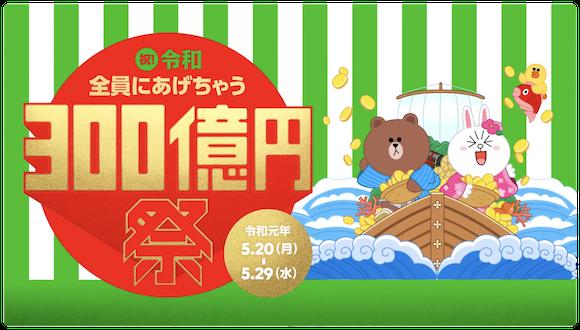 LINE Payが300億円キャンペーン!お得になる方法、注意点を説明します!