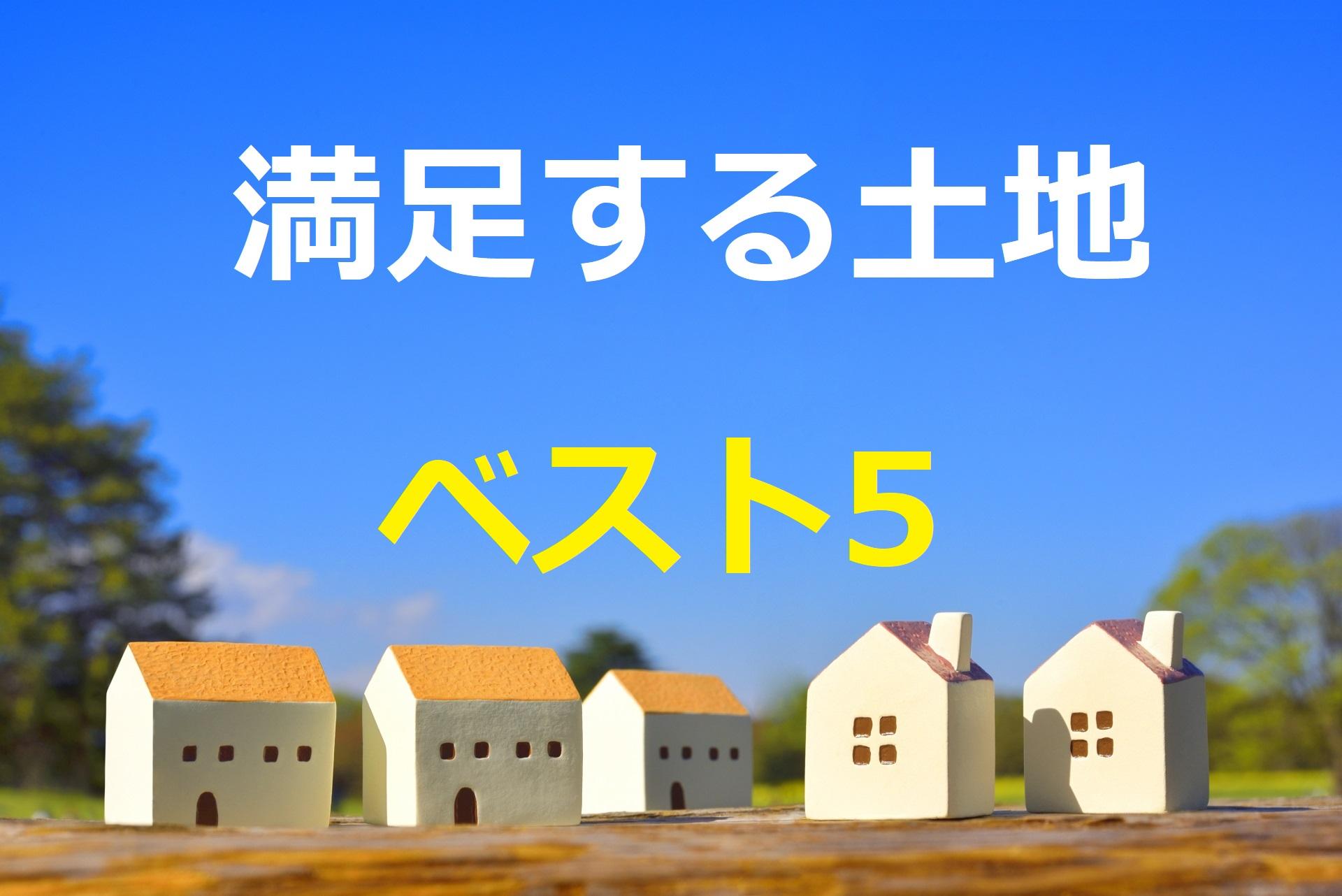 土地を選ぶ時には気を付けろ!満足する土地ベスト5を教えます!